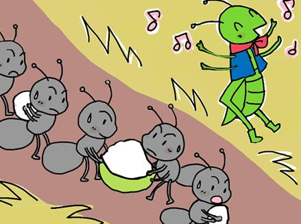 働き蟻とキリギリス